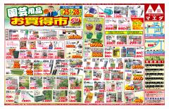 MAEDA_HC_flyer_20140425-28